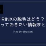 RINX(リンクス)情報