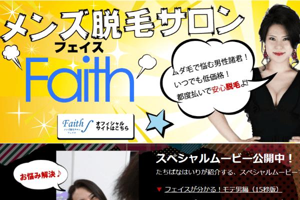 Faith(フェイス)