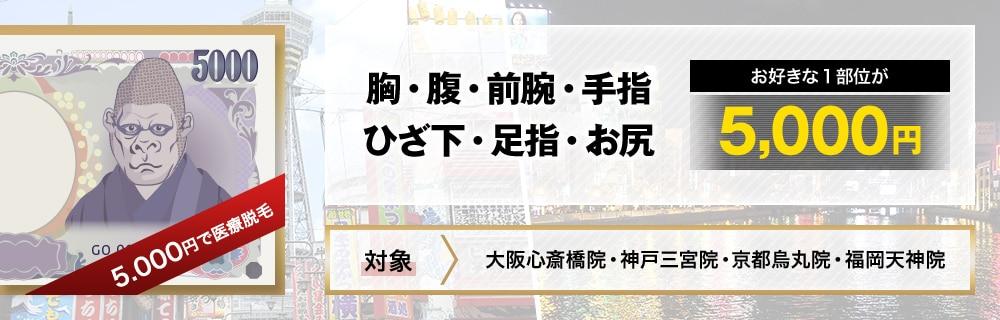 関西・九州限定ゴリラクリニックのトライアル脱毛
