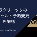 ゴリラクリニックのキャンセル・予約変更