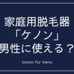 ケノンは男性にも効果ある