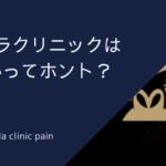 ゴリラクリニックは痛い?
