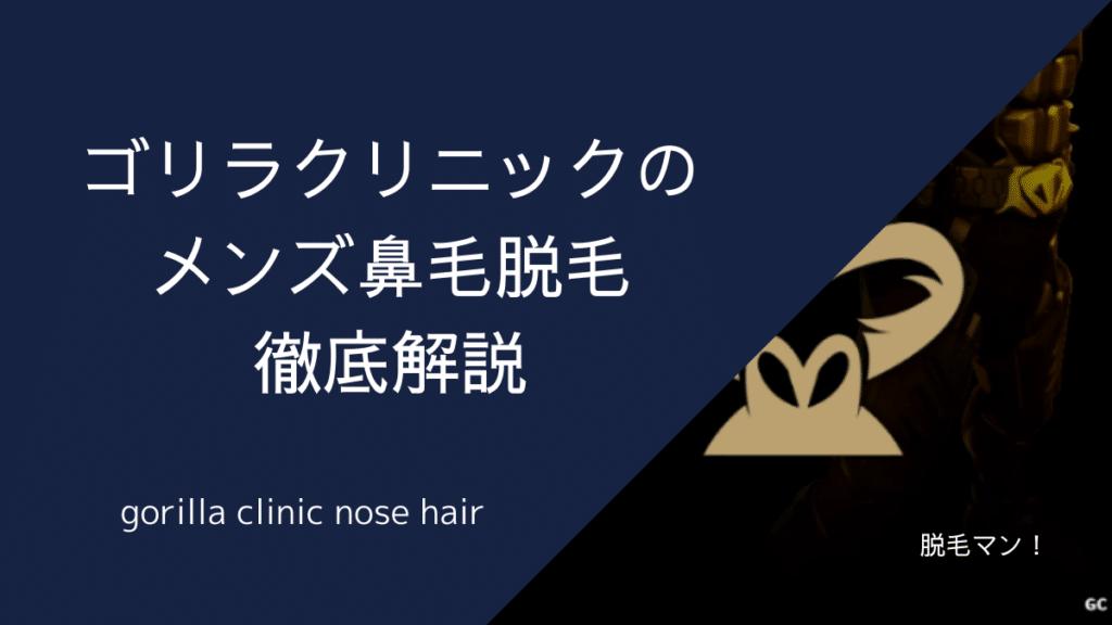 ゴリラクリニックの鼻毛脱毛