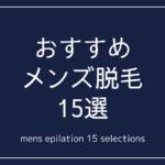 メンズ脱毛おすすめサロン・クリニック15選